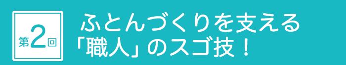 » ふとんづくりを支える「職人」のスゴ技!
