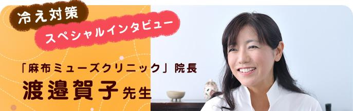 冷え対策スペシャリストインタビュー渡邉賀子先生