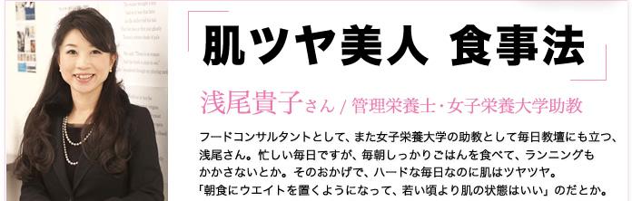 管理栄養士・女子栄養大学助教 浅尾 貴子さん「肌ツヤ美人 食事法」フードコンサルト、女子栄養大学の助教として教壇にも立つ。毎朝しっかりごはんを食べてランニングもかかさない。ハードな毎日なのに肌はツヤツヤ。朝食にウエイトを置くようになって肌の状態はいい
