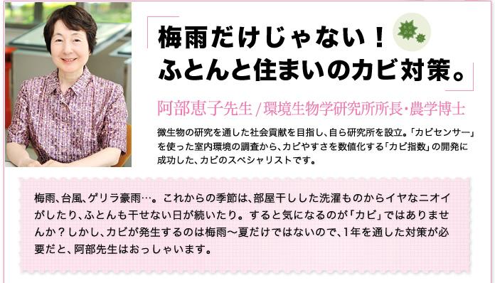 環境生物学研究所所長・農学博士 阿部恵子先生「梅雨だけじゃない!ふとんと住まいのカビ対策。」微生物の研究を通した社会貢献を目指し、自ら研究所を設立。カビセンサーを使った室内環境の調査から、カビやすさを数値化するカビ指数の開発に成功した、カビのスペシャリスト
