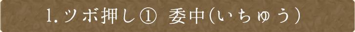 1.ツボ押し① 委中(いちゅう)