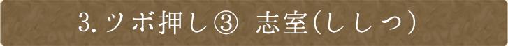 3.ツボ押し③ 志室(ししつ)