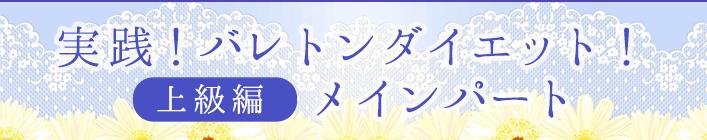 実践!バレトンダイエット!【上級編】メインパート