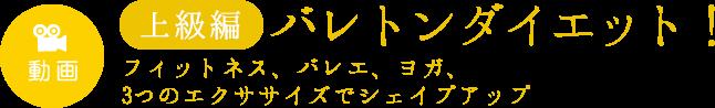 【上級編】バレトンダイエット!フィットネス、バレエ、ヨガ、3つのエクササイズでシェイプアップ