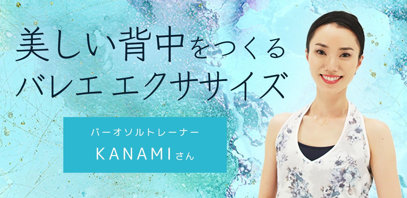 美しい背中をつくるバレエエクササイズ - パーソナルトレーナー KANAMI