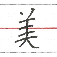 上下に分かれている漢字は、上の部分を長く書くと下が詰まりやすくなる