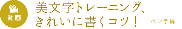 美文字トレーニング、きれいに書くコツ!