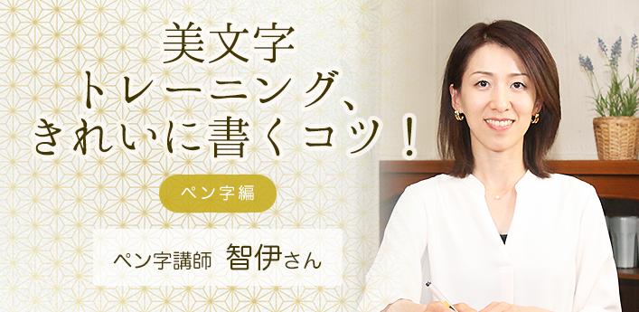 美文字トレーニング、きれいに書くコツ!<ペン字編> - ペン字講師 中村美玲さん