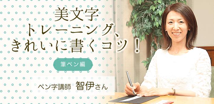 美文字トレーニング、きれいに書くコツ!筆ペン偏 - ペン字講師 中村美玲さん