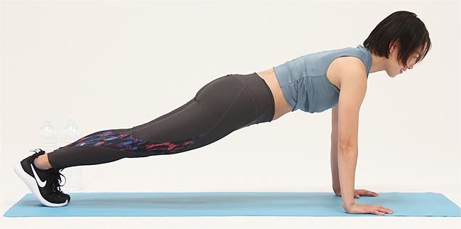 両手を肩の真下について、両足を揃えて伸ばします。頭からかかとまでを一直線に