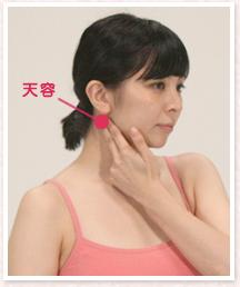 左手の人差し指と中指で、右耳の下のくぼみにある「天容(てんよう)」のツボを息を鼻から吸って、口から吐きながら、3秒、3回押します。