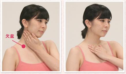続けて薬指と小指も添えて、深呼吸をしながら、鎖骨の際の「欠盆(けつぼん)」のツボまで3回撫で下ろします。