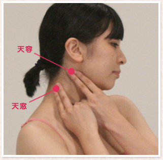 左右の人差し指と中指で、それぞれ、左手は右耳の下のくぼみにある「天容(てんよう)」を、右手は右耳の下から首筋に走る筋肉の後ろ側、のど仏の高さにある「天窓(てんそう)」のツボを押さえます。