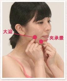 左手の人差し指で、あごの中心から1cmほど右側にある「夾承漿(きょうしょうしょう)」のツボを押さえ、親指を添えてあごの骨を挟みます。