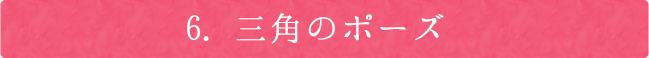 6. 三角のポーズ
