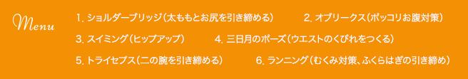 1.ショルダーブリッジ(太ももとお尻を引き締める) 2.オブリークス(ポッコリお腹対策) 3.スイミング(ヒップアップ) 4.三日月のポーズ(ウエストのくびれをつくる) 5.トライセプス(二の腕を引き締める) 6.ランニング(むくみ対策、ふくらはぎの引き締め)