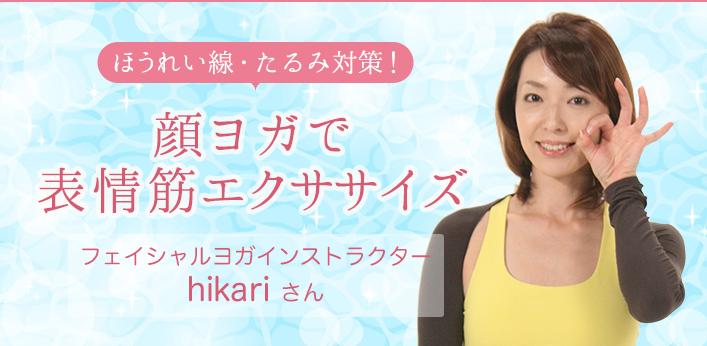 ほうれい線・たるみに!顔ヨガで表情筋を鍛えて小顔へ! - フェイシャルヨガインストラクター hikariさん