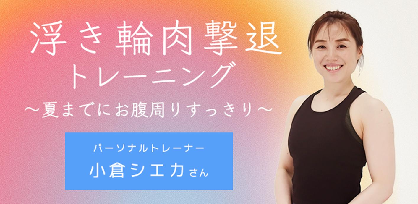浮き輪肉撃退トレーニング ~夏までにお腹周りすっきり~ - パーソナルトレーナー 小倉シエカ
