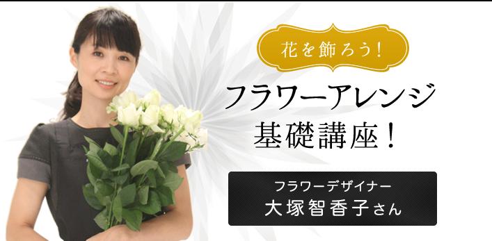 花を飾ろう!フラワーアレンジ基礎講座!- フラワーデザイナー 大塚智香子さん