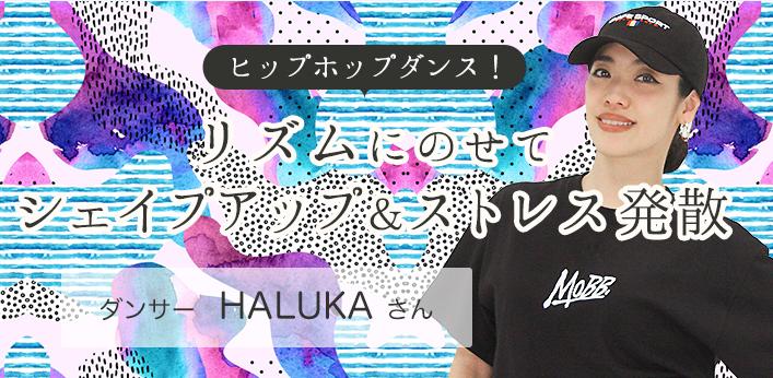 ヒップホップダンス!リズムにのせてシェイプアップ&ストレス発散 - ダンサー HALUKAさん