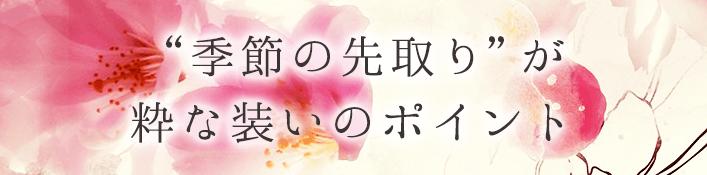 """""""季節の先取り""""が粋な装いのポイント"""