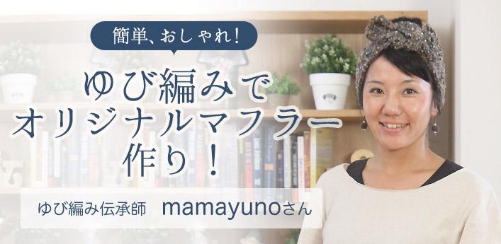 簡単おしゃれ!ゆび編みでオリジナルマフラー作り! - mamayunoさん