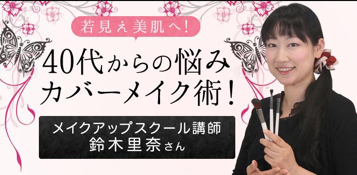 若見え美肌へ!40代からの悩みカバーメイク術!- メイクアップスクール講師 鈴木里奈さん