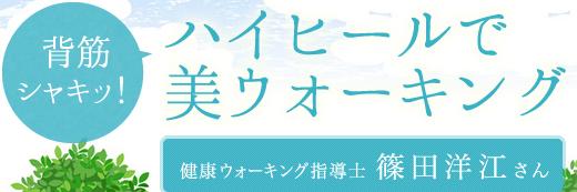 背筋シャキッ!ハイヒールで美ウォーキング- 健康ウォーキング指導士 篠田洋江さん