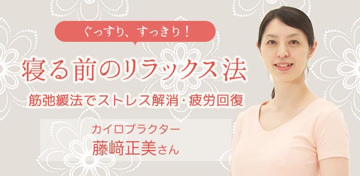 ぐっすり、すっきり!寝る前のリラックス法 - カイロプラクター 藤﨑正美さん