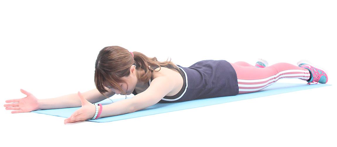 床にうつ伏せになり、手足を真っすぐ伸ばします。