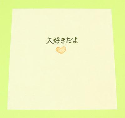 先に折り紙にメッセージを書いておきます。