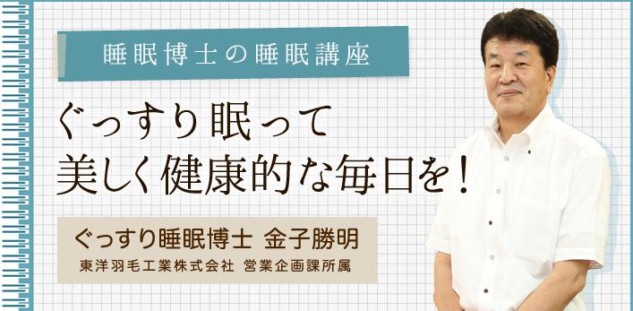 睡眠博士の睡眠講座 ぐっすり眠って美しく健康的な毎日を!ぐっすり睡眠博士 金子勝明