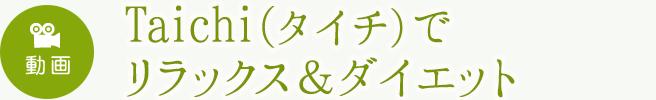 太極拳入門!Taichi(タイチ)でリラックス&ダイエット!