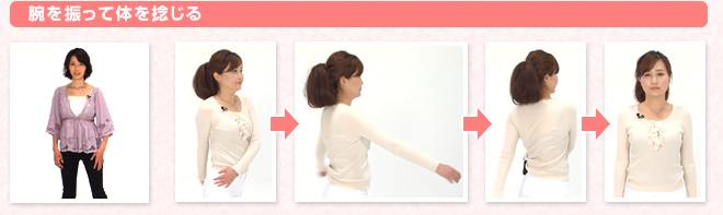 腕を振って体を捻じる