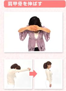 肩甲骨を伸ばす