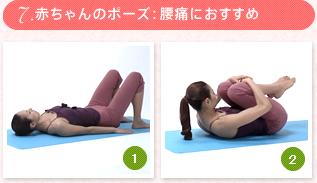 赤ちゃんのポーズ:腰痛におすすめ