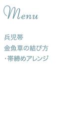 兵児帯 - 金魚草の結び方・帯締めアレンジ