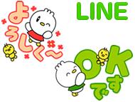 ピヨ丸LINEデカ文字スタンプ