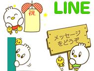 ピヨ丸LINE メッセージスタンプ