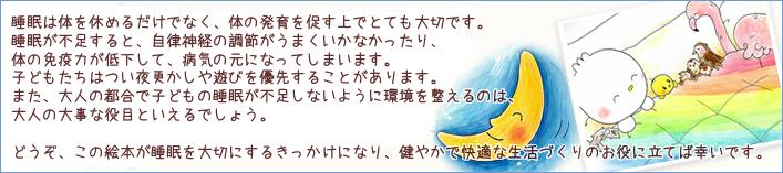 東洋羽毛絵本|にじいろのふとんを読む