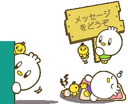 ピヨ丸LINEメッセージスタンプ