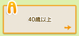 A:40歳以上