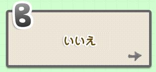 B:いいえ
