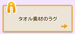 A:タオル素材のラグ