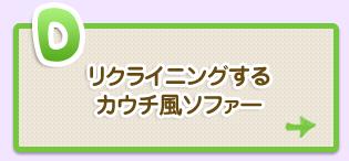 D:リクライニングするカウチ風ソファー