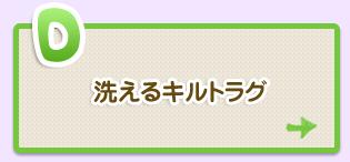 D:洗えるキルトラグ