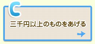 C:三千円以上のものをあげる