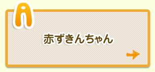 A:赤ずきんちゃん
