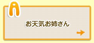 A:お天気お姉さん