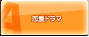 A:恋愛ドラマ